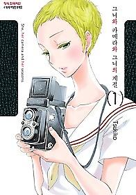 그녀와 카메라와 그녀의 계절 1~5 세트