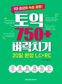 토익 750+ 벼락치기 20일 완성 LC+RC