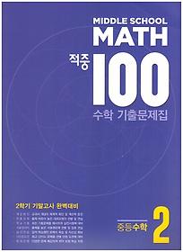 "<font title=""MIDDLE SCHOOL MATH 적중100 수학 기출문제집 2학기 기말고사 중등수학 2 (2020)"">MIDDLE SCHOOL MATH 적중100 수학 기출문제...</font>"