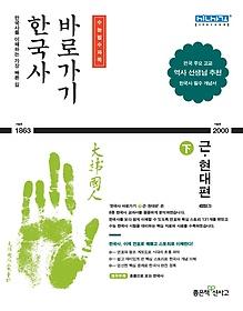 한국사 바로가기 (하) 근현대편 (2018년용)