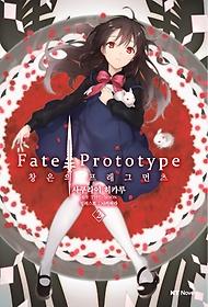 Fate Prototype 창은의 프래그먼츠 2