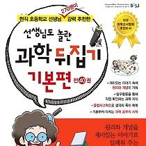 성우주니어-선생님도 놀란 초등 과학뒤집기(기본편)전40권/진열상품 새책수준