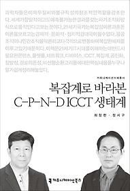 복잡계로 바라본 C-P-N-DICCT 생태계