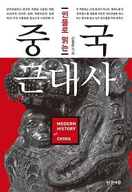 인물로 읽는 중국 근대사