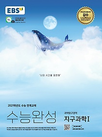 EBS 수능완성 과학탐구영역 지구과학 1 (2020)