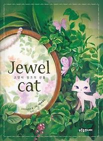 고양이 핑크의 선물