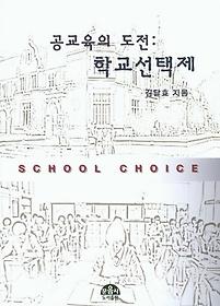 공교육의 도전 - 학교선택제