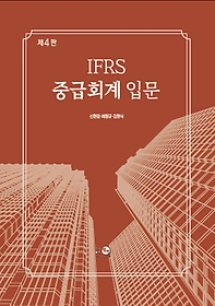 IFRS 중급 회계 입문