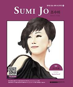 Sumi Jo = 조수미