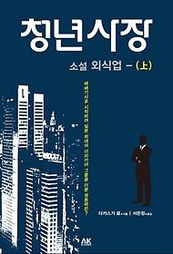 청년사장 - 소설 외식업 (상)