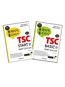 통쾌하게 통과하기 TSC - START+BASIC편 패키지