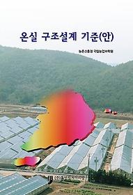 온실 구조설계 기준(안)