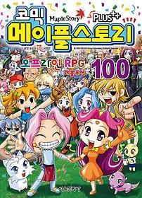 (코믹) 메이플스토리 오프라인 RPG .100