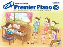 키즈 프리미어 피아노 B급 연주곡집 - 교재