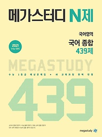"<font title=""MEGASTUDY 메가스터디 N제 국어영역 국어 종합 439제 (2020)"">MEGASTUDY 메가스터디 N제 국어영역 국어 ...</font>"