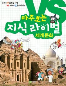 마주 보는 지식 라이벌 - 세계 문화