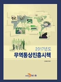 2017년도 무역통상진흥시책