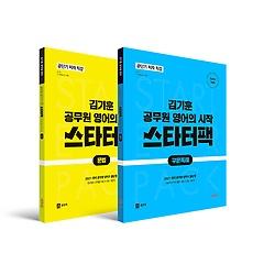 "<font title=""2021 김기훈 공무원 영어의 시작 스타터팩 세트"">2021 김기훈 공무원 영어의 시작 스타터팩 ...</font>"