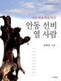 나라 위해 목숨 바친 안동 선비 열 사람 (안동독립운동기념관 인물총서 3) (2010 초판)