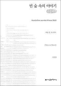빈 숲 속의 이야기 (큰글씨책)