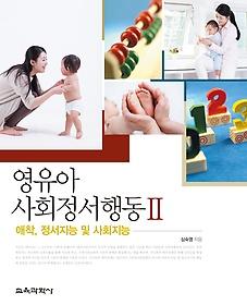 영유아 사회정서 행동 2