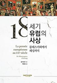 18세기 유럽의 사상