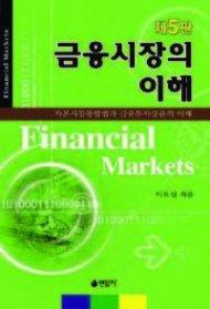 금융시장의 이해 = Financial Markets