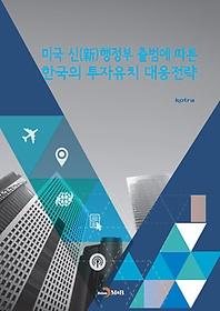 "<font title=""미국 신행정부 출범에 따른 한국의 투자유치 대응전략"">미국 신행정부 출범에 따른 한국의 투자유...</font>"