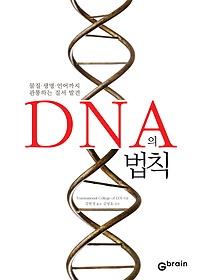 DNA의 법칙