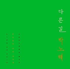 박노해 사진집 - 다른 길