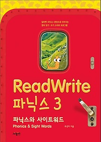ReadWrite 파닉스 3