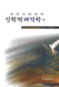 신학적 해석학 (하)