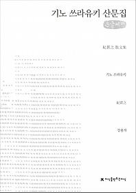 기노 쓰라유키 산문집 (큰글씨책)
