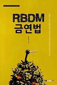 RBDM 금연법