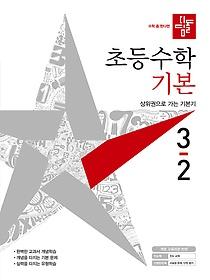 디딤돌 초등 수학 기본 3-2 (2021)