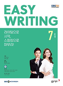 """<font title=""""EBS 라디오 Easy Writing 이지 라이팅 (월간) 7월호"""">EBS 라디오 Easy Writing 이지 라이팅 (월...</font>"""