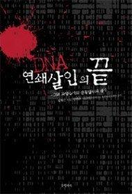 DNA, ��������� ��