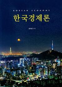 한국경제론