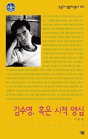 김수영, 혹은 시적 양심 (대활자본)