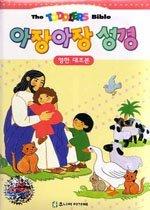 아장아장 성경 - 영한대조본