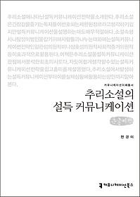 추리소설의 설득 커뮤니케이션 (큰글씨책)