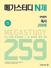 "<font title=""MEGASTUDY 메가스터디 N제 국어영역 독서 259제 (2020)"">MEGASTUDY 메가스터디 N제 국어영역 독서 2...</font>"