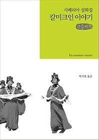 칼미크인 이야기 (큰글씨책)