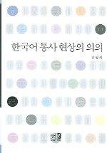 한국어 통사 현상의 의의