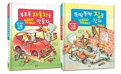 오토와 뒤벨의 기술 그림책 1~2권 세트