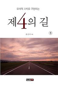 제4의 길 1