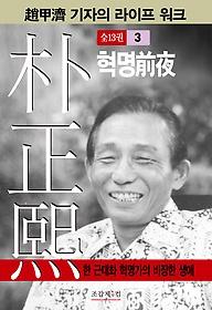 박정희 3 - 혁명전야