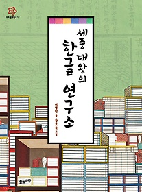 세종 대왕의 한글 연구소 = Must Know Korean Language Story for Children