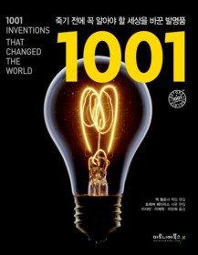 "<font title=""죽기 전에 꼭 알아야 할 세상을 바꾼 발명품 1001"">죽기 전에 꼭 알아야 할 세상을 바꾼 발명...</font>"