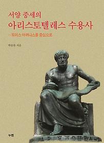 서양 중세의 아리스토텔레스 수용사